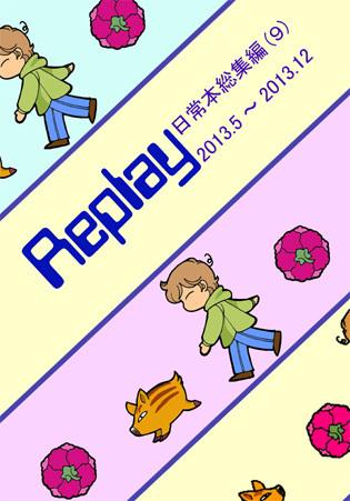 replay_webkata.jpg